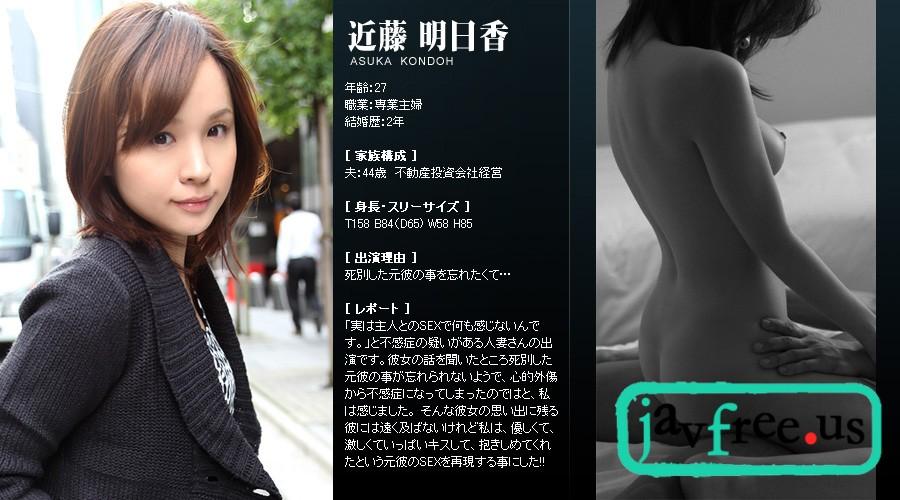 究極の若妻サイト~舞ワイフ~ mywife.cc 372 近藤明日香 ASUKA KONKOH Mywife