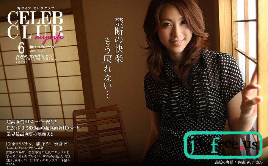 Mywife No 00362 究極の若妻サイト~舞ワイフ~ 内海 直子さん温泉編 内海直子 Mywife