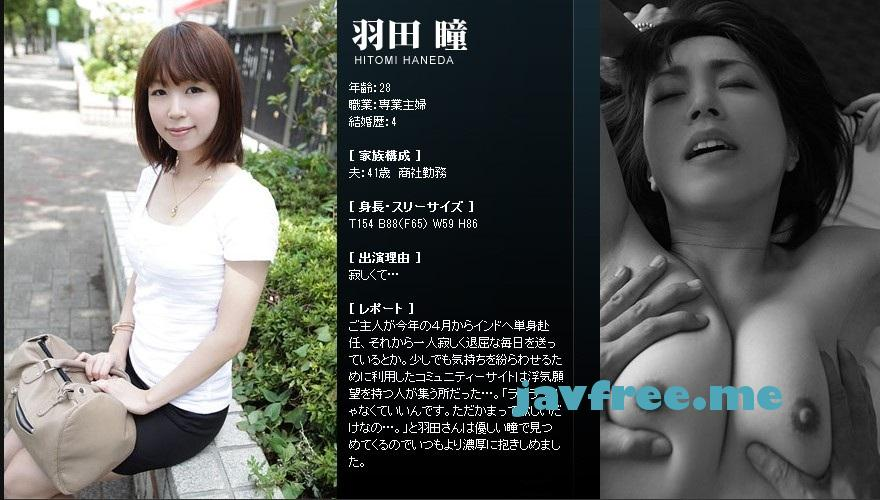 Mywife No586 羽田瞳 羽田瞳 Mywife