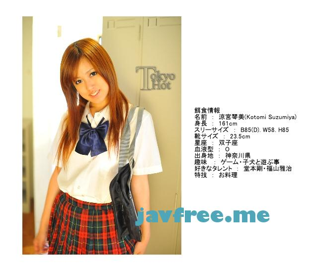 Tokyo Hot n0455 美少女校内輪姦極悪嬲汁 涼宮琴美 涼宮琴美 Tokyo Hot