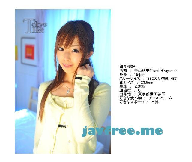 Tokyo Hot n0460 女子アナ輪姦アナル処女強奪 平山祐美 平山祐美 Tokyo Hot