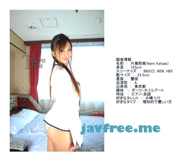 Tokyo Hot n0474 高慢秘書鬼姦汁渦沈溺死 片瀬那美 片瀬那美 Tokyo Hot