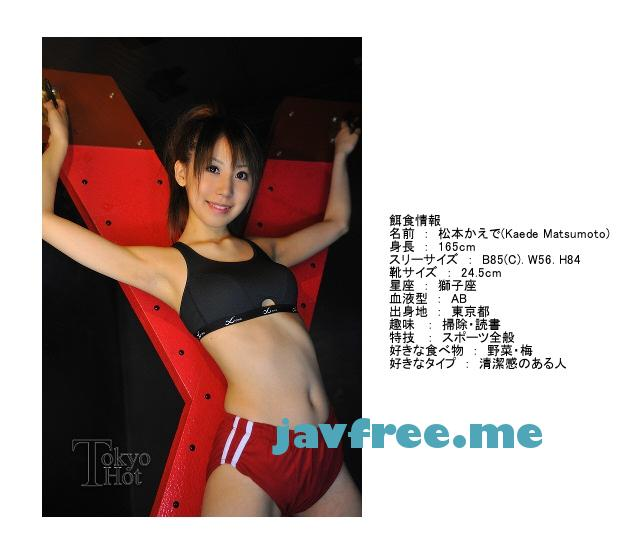 Tokyo Hot n0477 注入根性汁!実業団陸上部 松本かえで 松本かえで Tokyo Hot