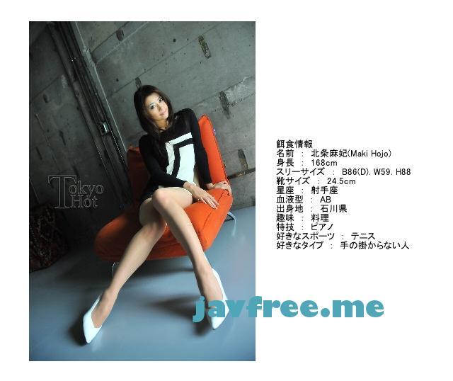 Tokyo Hot n0502 顛末肉便器エセセレブ汁 北条麻妃 北条麻妃 Tokyo Hot