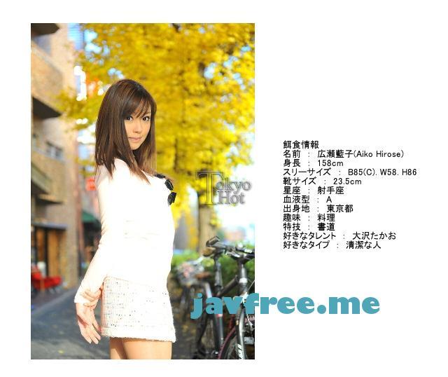 Tokyo Hot n0504 女子アナ凹姦強制種付孕汁 広瀬藍子 広瀬藍子 Tokyo Hot