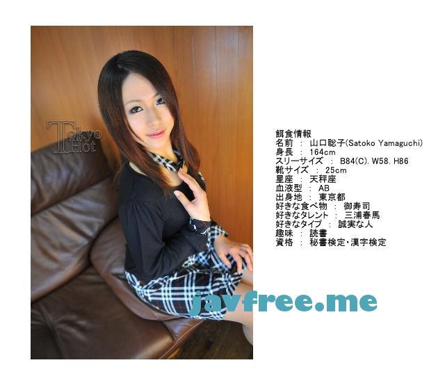 Tokyo Hot n0508 女子大生輪姦調教孕孕汁 山口聡子 山口聡子 Tokyo Hot