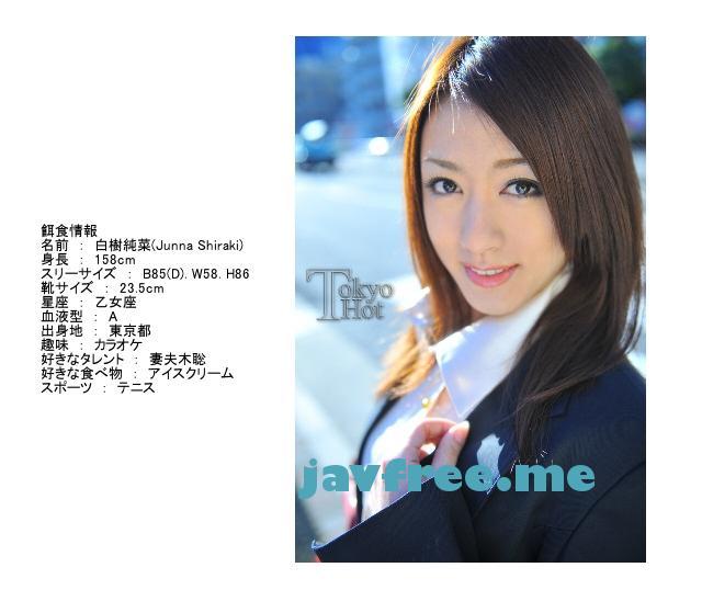 Tokyo Hot n0509 上玉餌食無限輪姦凹凹汁 白樹純菜 白樹純菜 Tokyo Hot