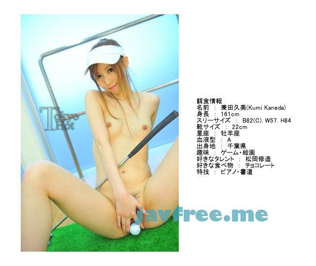 Tokyo Hot n0516 ギャルファー粉砕2本挿鬼輪姦 兼田久美 兼田久美 Tokyo Hot