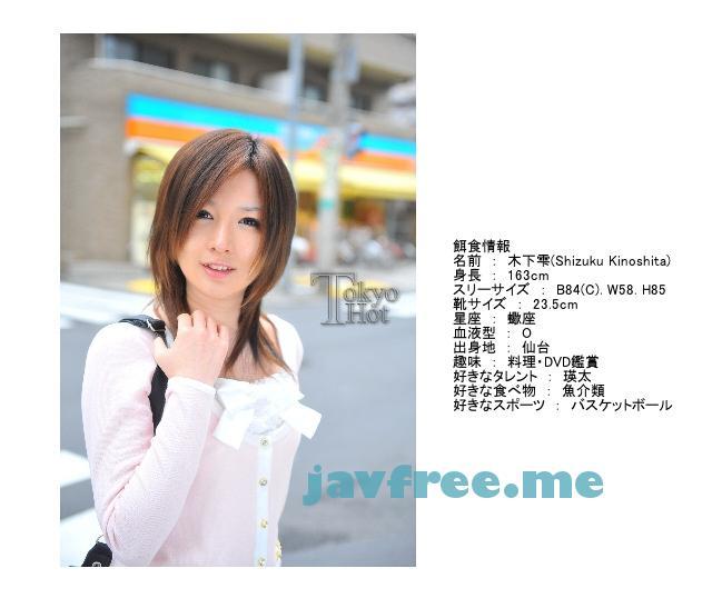 Tokyo Hot n0520 素人嬲孕輪姦強制精神病 木下雫 木下雫 Tokyo Hot