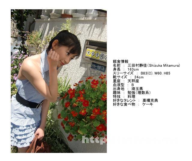 Tokyo Hot n0538 エリート女子大生恥晒孕姦汁 三田村静佳 三田村静佳 Tokyo Hot Shizuka Mitamura