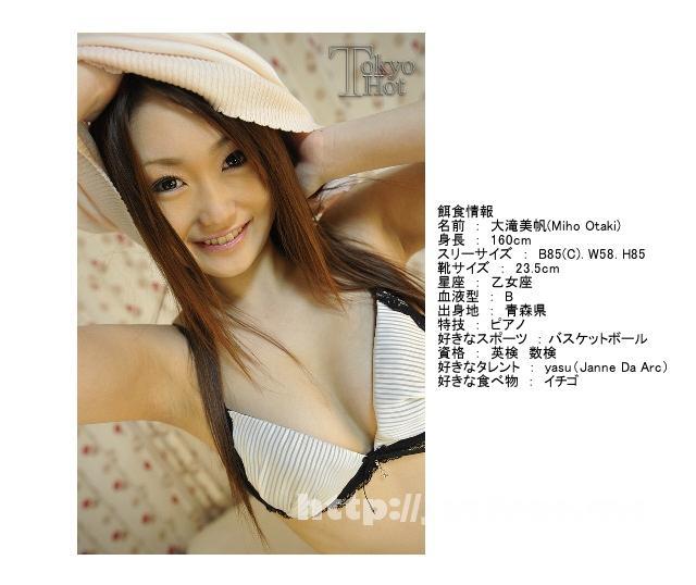 Tokyo Hot n0540 罠汁 大滝美帆 大滝美帆 大滝美帆 Tokyo Hot Miho Otaki