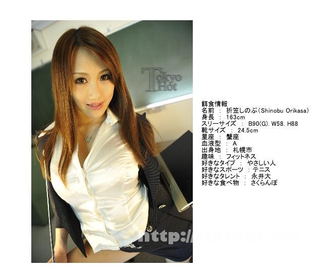 Tokyo Hot n0542 爆乳Gカップ無差別中出し 折笠しのぶ 折笠しのぶ Tokyo Hot
