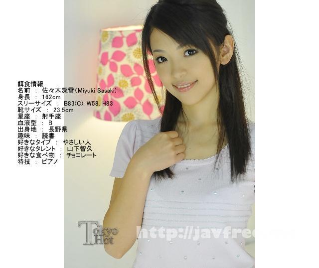 Tokyo Hot n0543 罠汁 佐々木深雪 佐々木深雪 佐々木深雪 Tokyo Hot