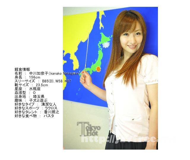 Tokyo Hot n0545 女子アナ鬼廻し横溢孕汁 中川加奈子 中川加奈子 Tokyo Hot