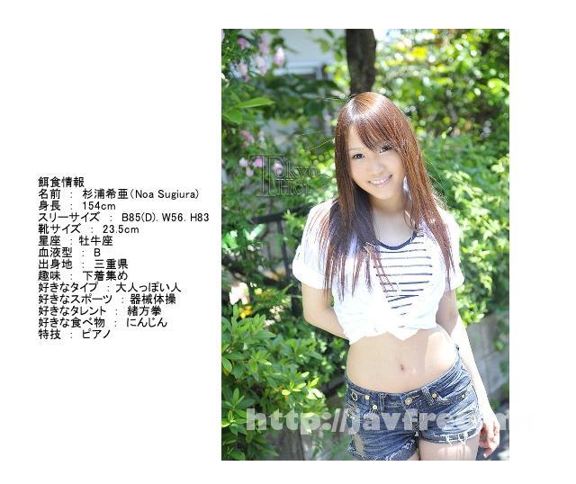 Tokyo Hot n0546 炉娘売買過剰輪姦溺汁死 杉浦希亜 杉浦希亜 Tokyo Hot