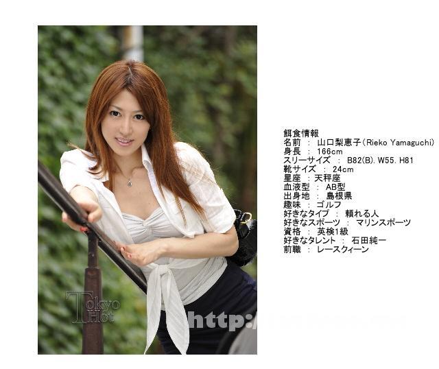 Tokyo Hot n0556 本物RQ屈辱輪姦悔恨汁 山口梨恵子 山口梨恵子 Tokyo Hot