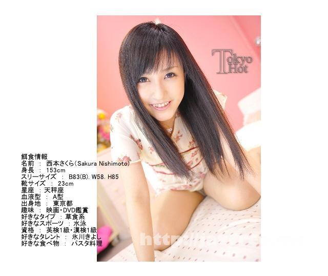 Tokyo Hot n0558 可愛い女性を凹凹中出し 西本さくら 西本さくら Tokyo Hot