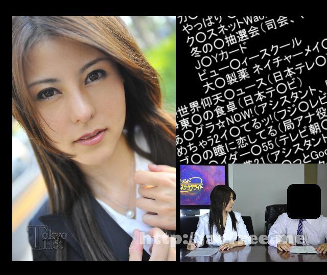 Tokyo Hot n0560 本物アナウンサー鬼姦孕姦晒汁 仲田亜紀子 仲田亜紀子 Tokyo Hot Akiko Nakata