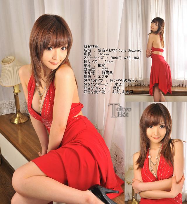 Tokyo Hot n0718 : Celebrity Slut   Riona Suzune 鈴音りおな Tokyo Hot Riona Suzune