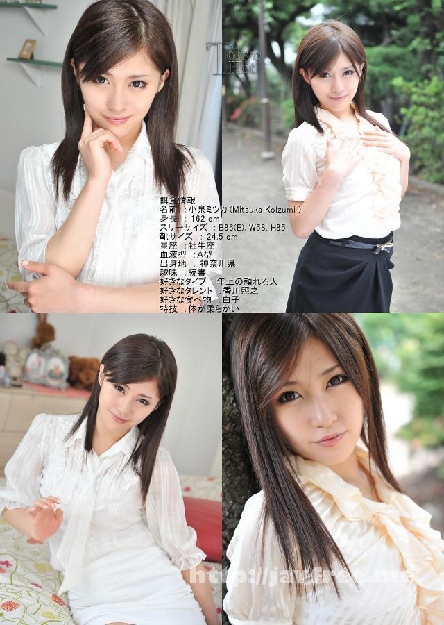 Tokyo Hot n0866 鬼逝   小泉ミツカ 小泉ミツカ 小泉ミツカ Tokyo Hot
