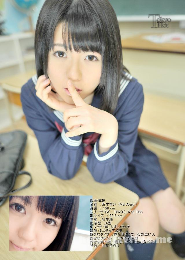 Tokyo Hot n0897 荒木まい東熱人生初膣射 荒木まい 荒木まい Tokyo Hot