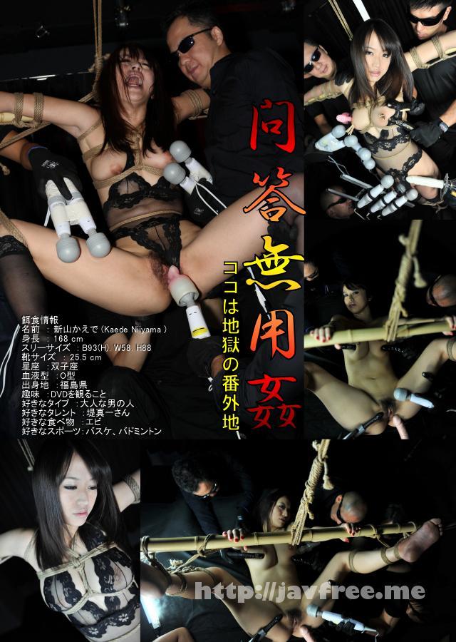 Tokyo Hot n0898 問答無用姦 新山かえで 新山かえで 新山かえで 問答無用姦 Tokyo Hot