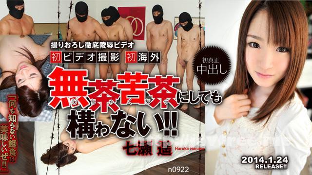 Tokyo Hot n0922 無茶苦茶にしても構わない 七瀬遙 七瀬遙 Tokyo Hot