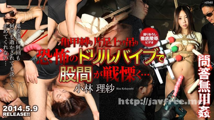 Tokyo Hot n0948 問答無用姦 小林理紗 Tokyo Hot