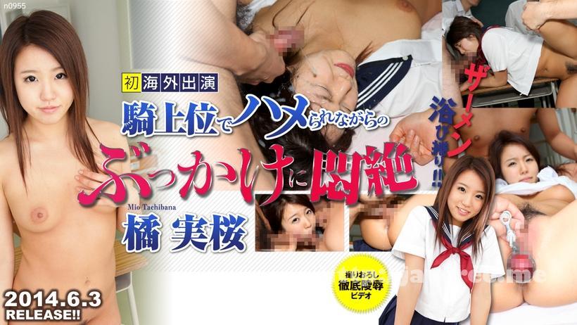 Tokyo Hot n0955 ぶっかけに悶絶 橘実桜 Tokyo Hot