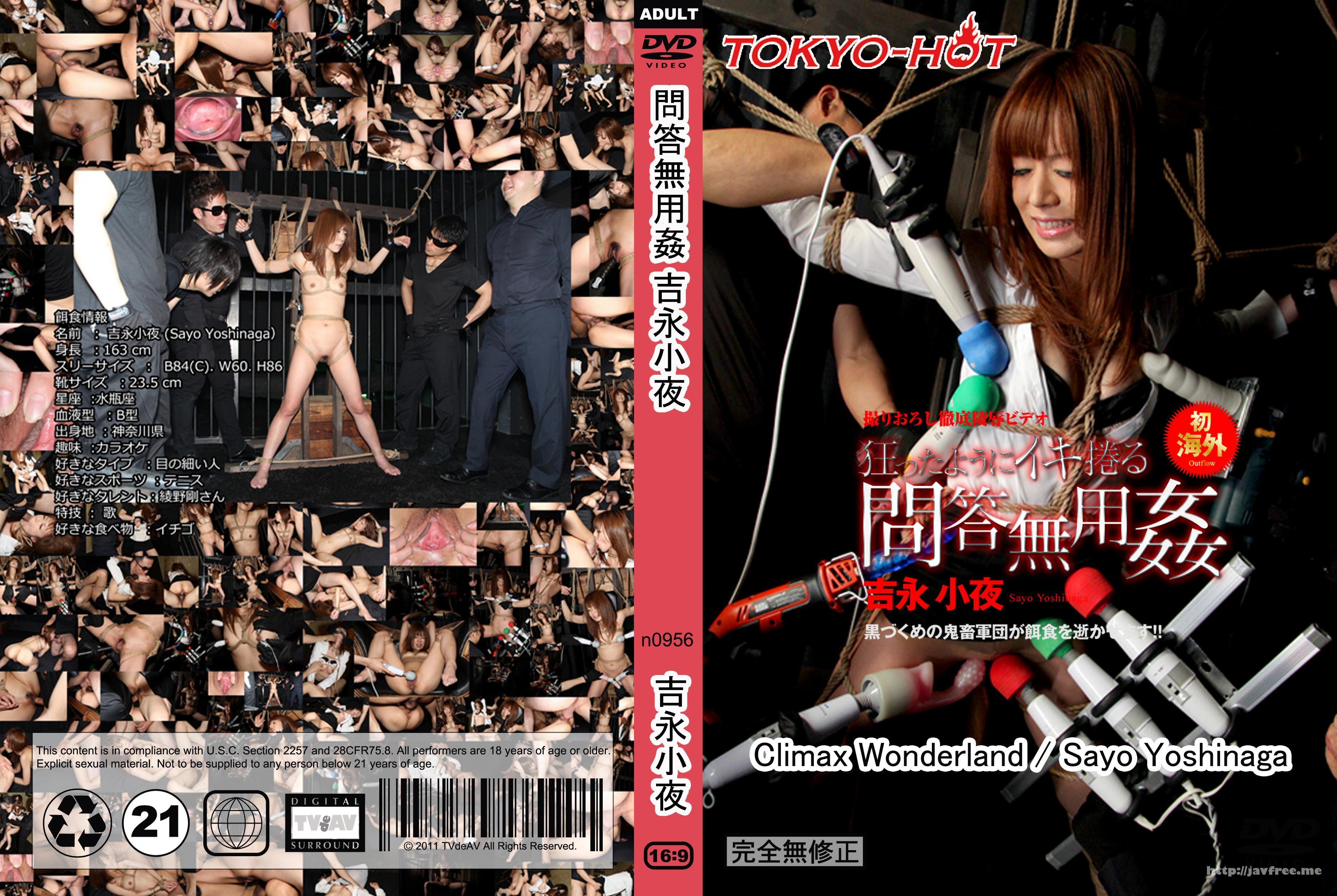 Tokyo Hot n0956 問答無用姦 吉永小夜 Tokyo Hot