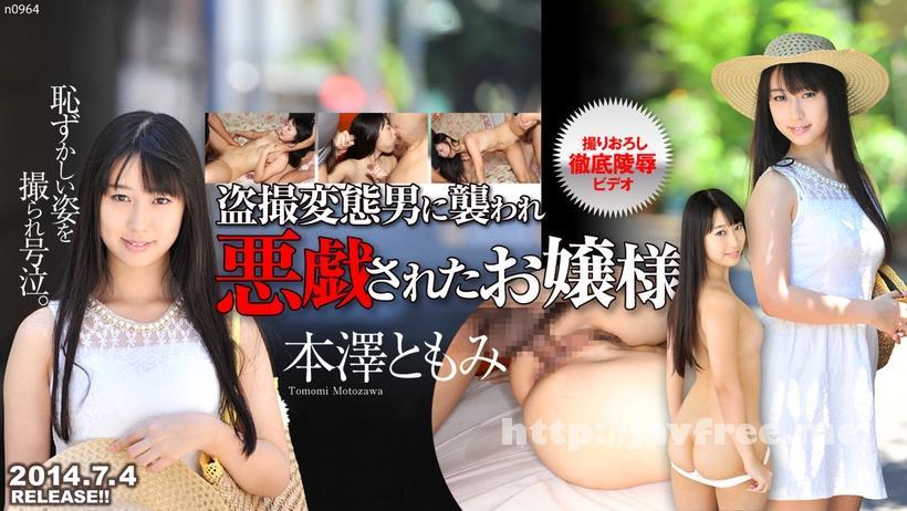 Tokyo Hot n0964 悪戯されたお嬢様 本澤ともみ Tokyo Hot