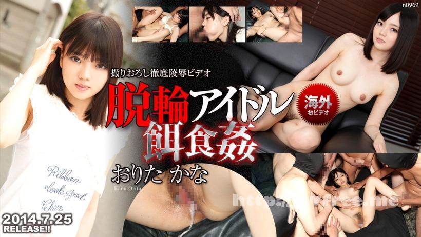 Tokyo Hot n0969 脱輪アイドル餌食姦 おりたかな Tokyo Hot