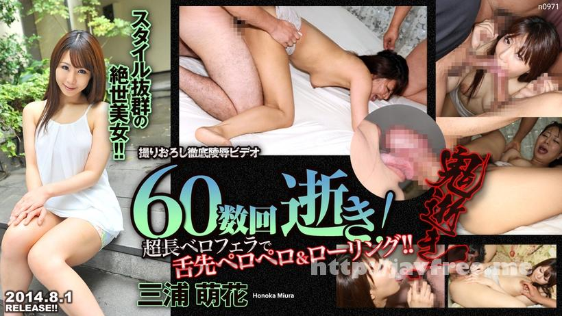 Tokyo Hot n0971 鬼逝 森村あや 三浦萌花 Tokyo Hot