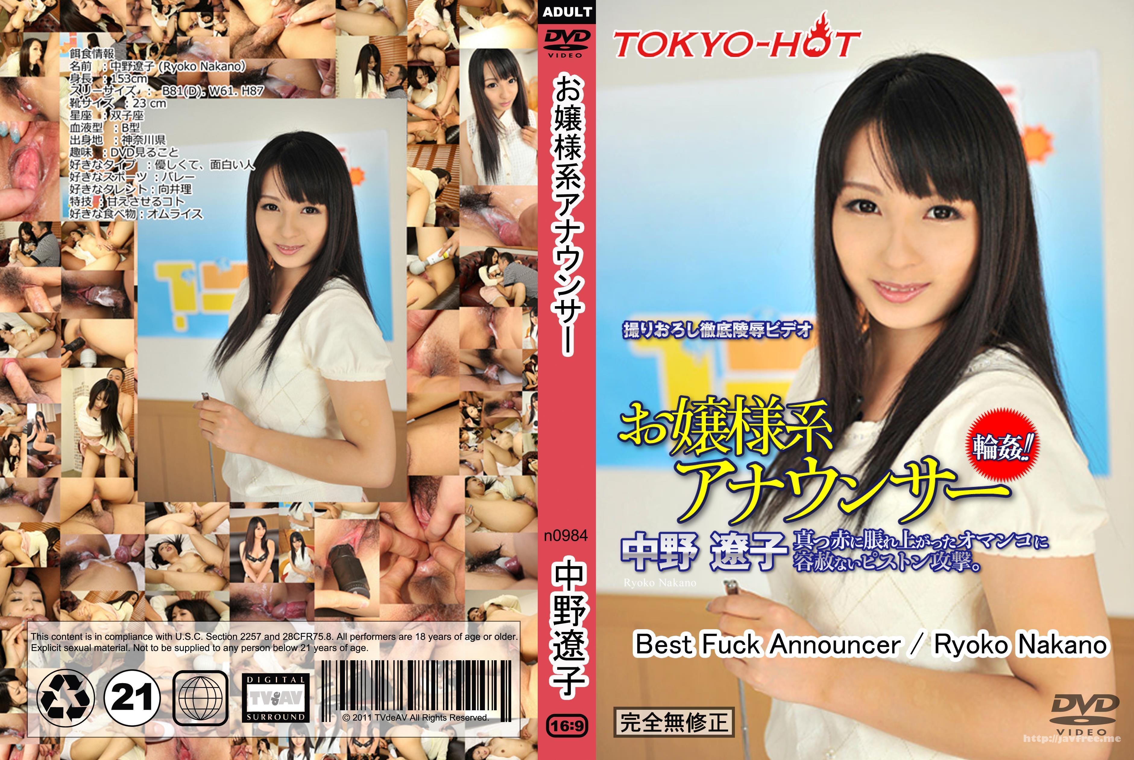Tokyo Hot n0984 お嬢様系アナウンサー 中野遼子 Tokyo Hot