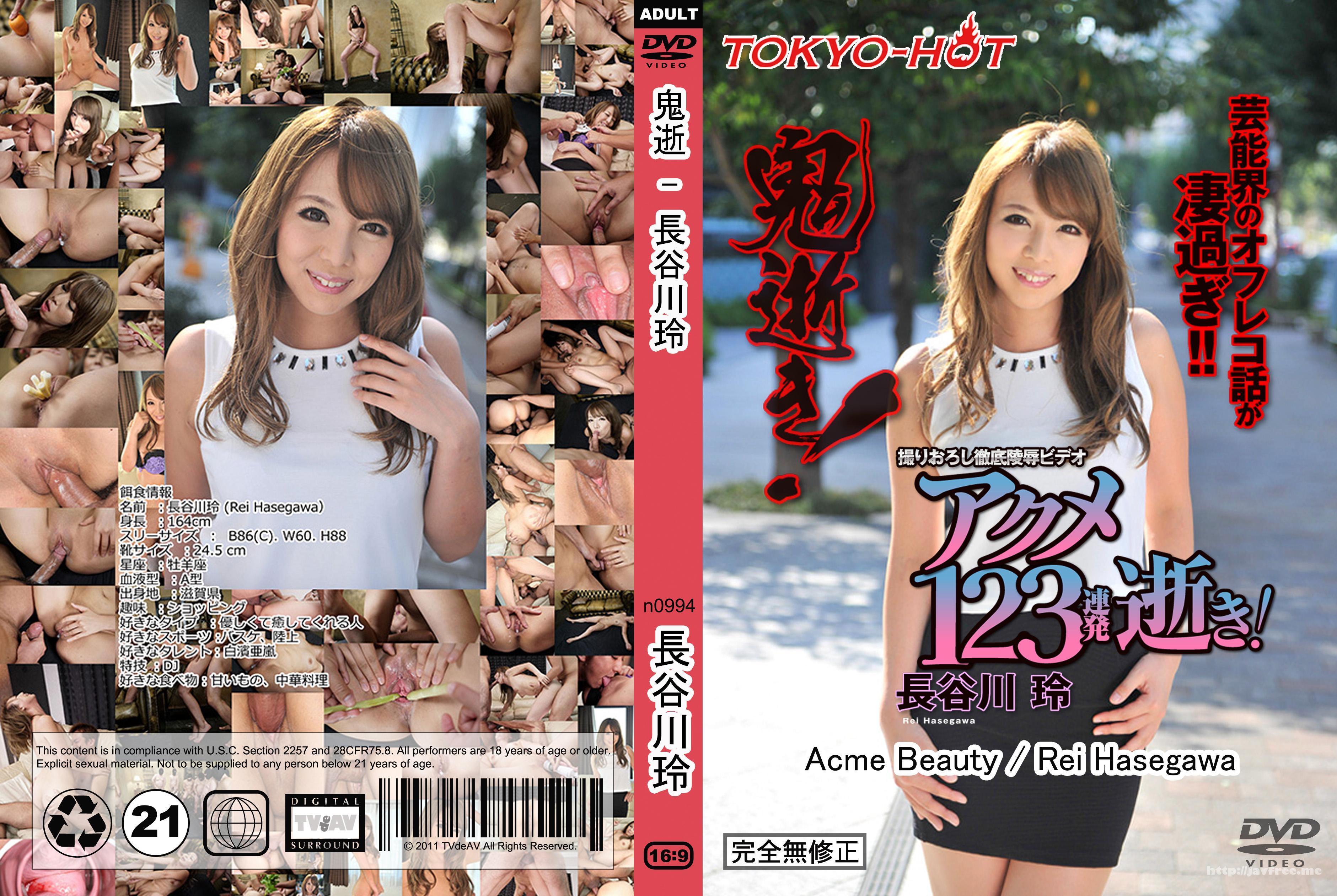 Tokyo Hot n0994 鬼逝 長谷川玲 Tokyo Hot
