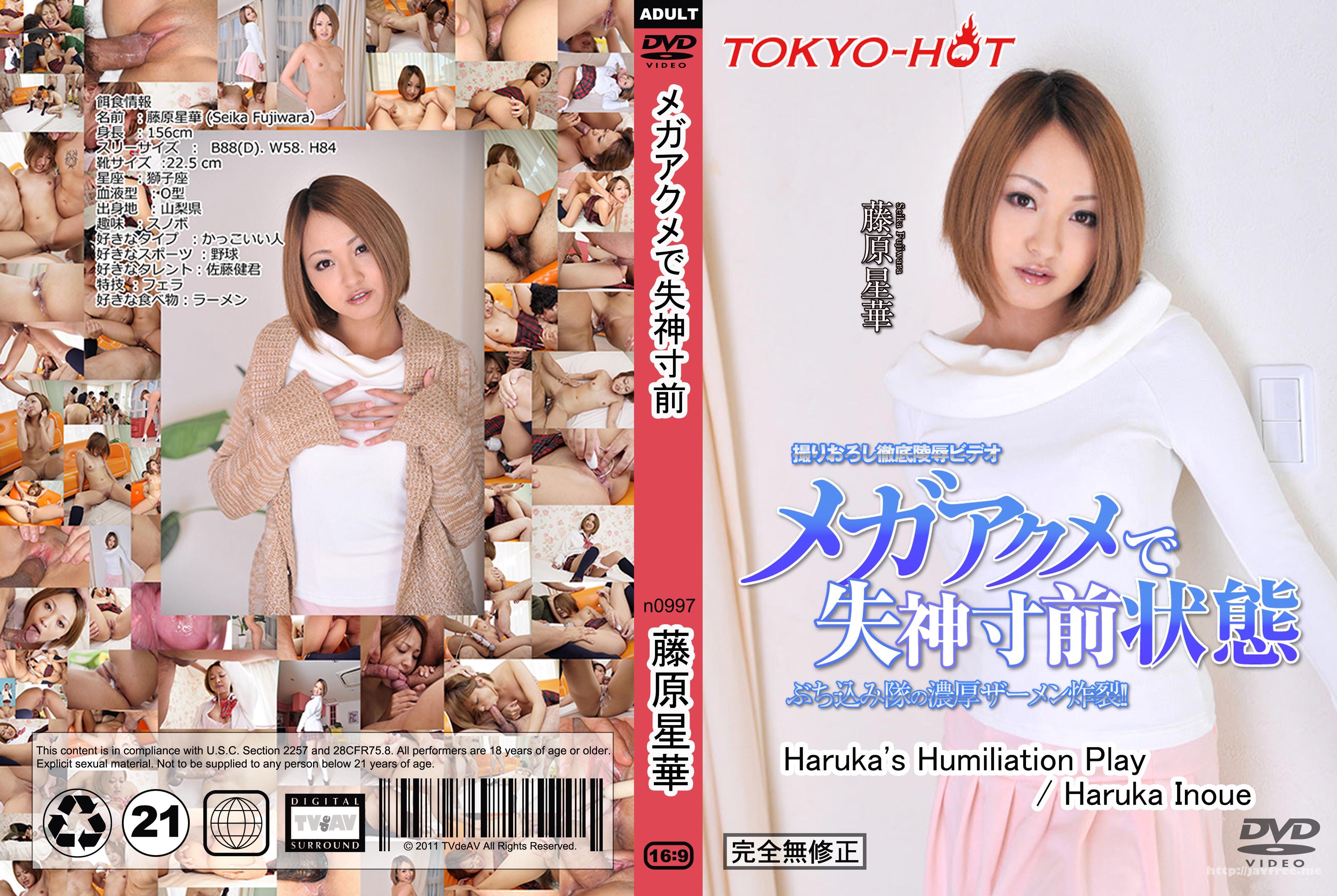 Tokyo Hot n0997 メガアクメで失神寸前 藤原星華 Tokyo Hot