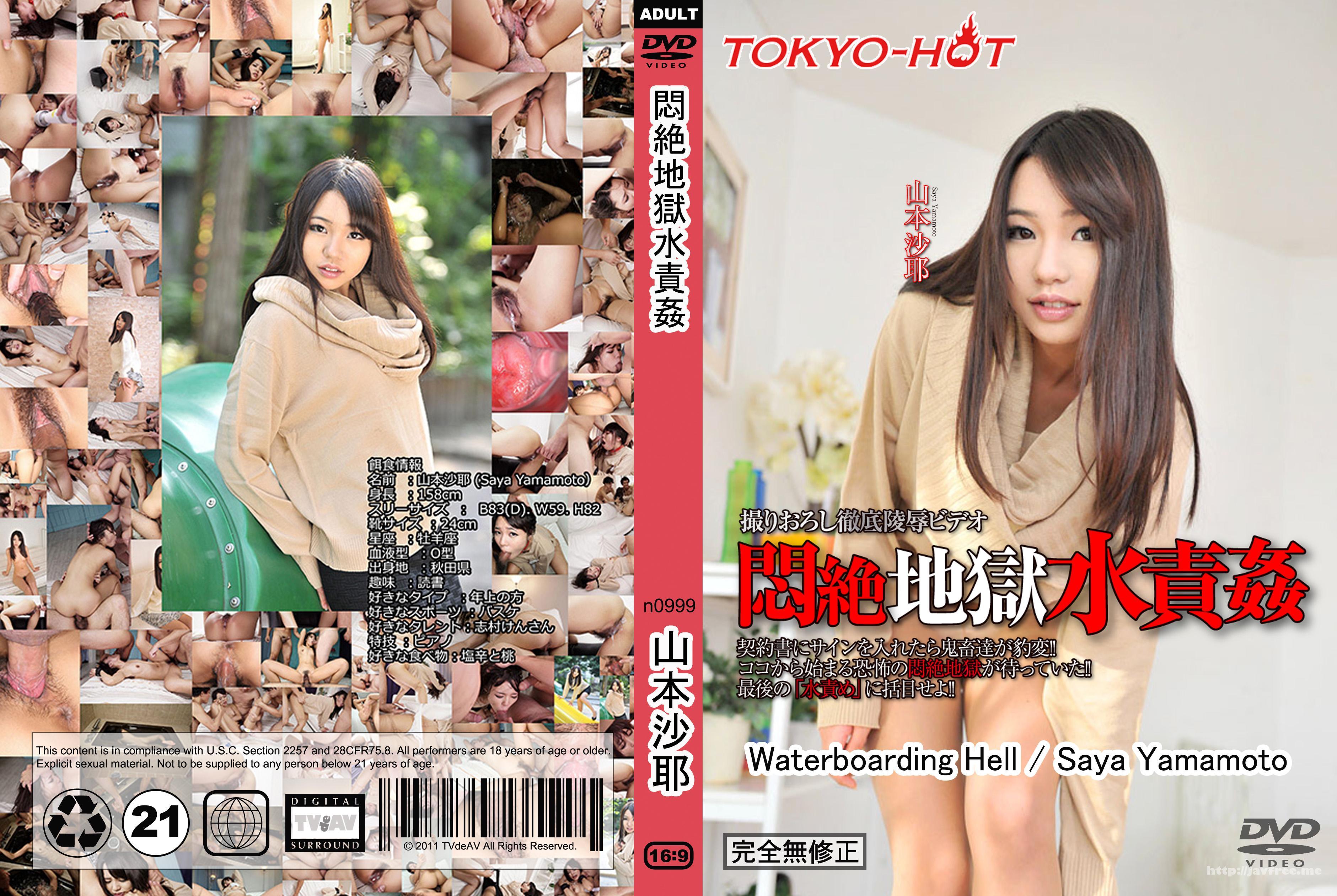 Tokyo Hot n0999 悶絶地獄水責姦 山本沙耶 Tokyo Hot
