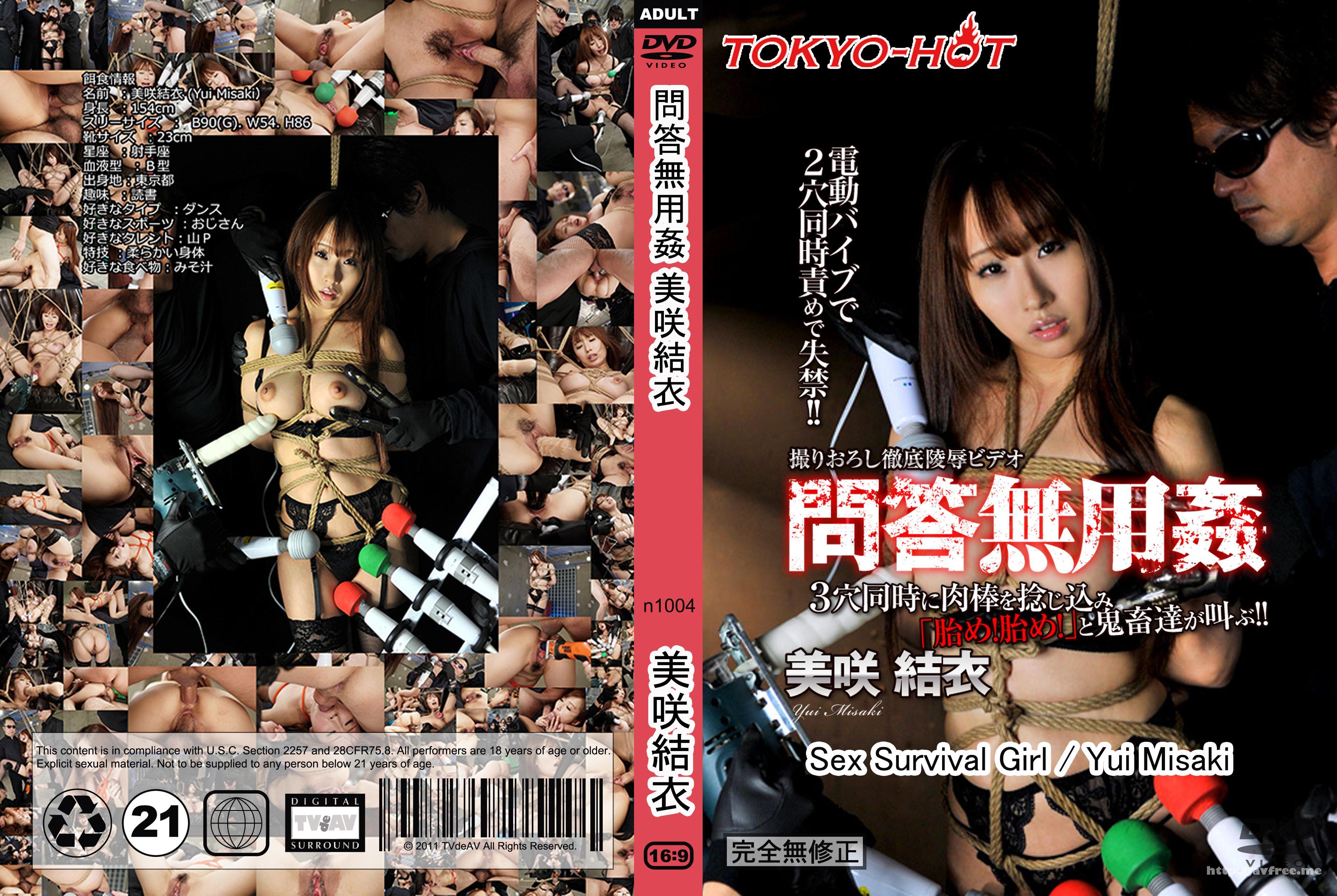 Tokyo Hot n1004 問答無用姦 美咲結衣 Tokyo Hot