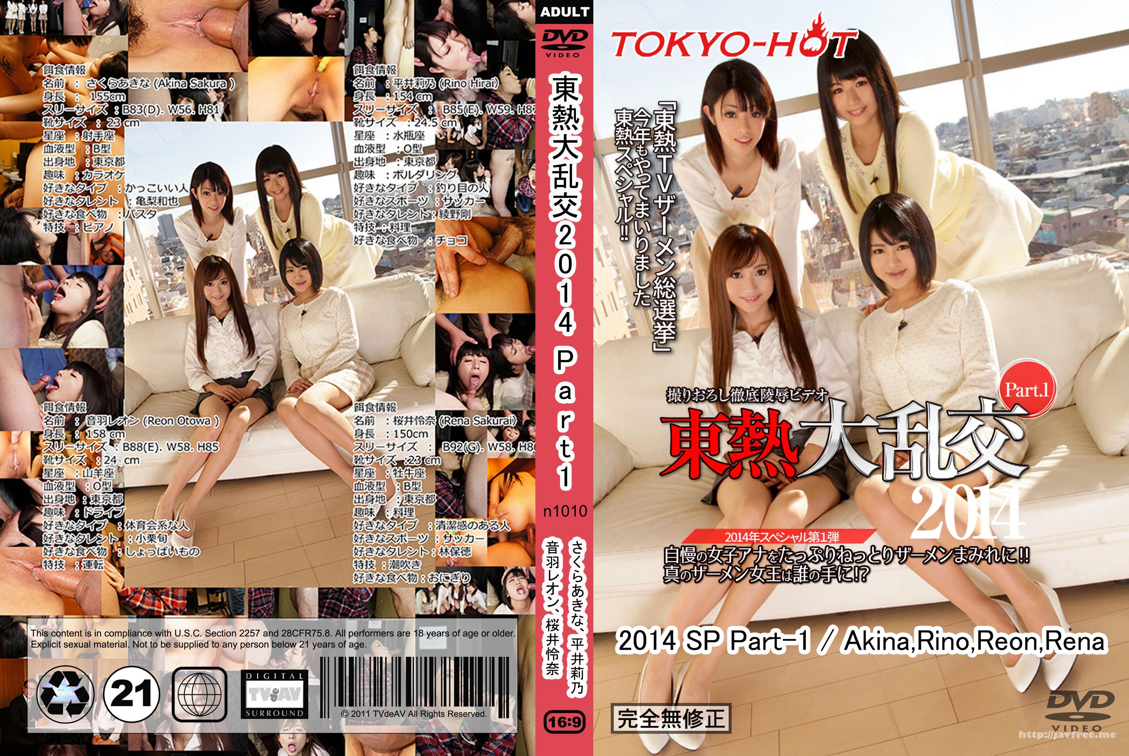 Tokyo Hot n1010 東熱大乱交2014 音羽レオン 桜井怜奈 平井莉乃 さくらあきな Tokyo Hot