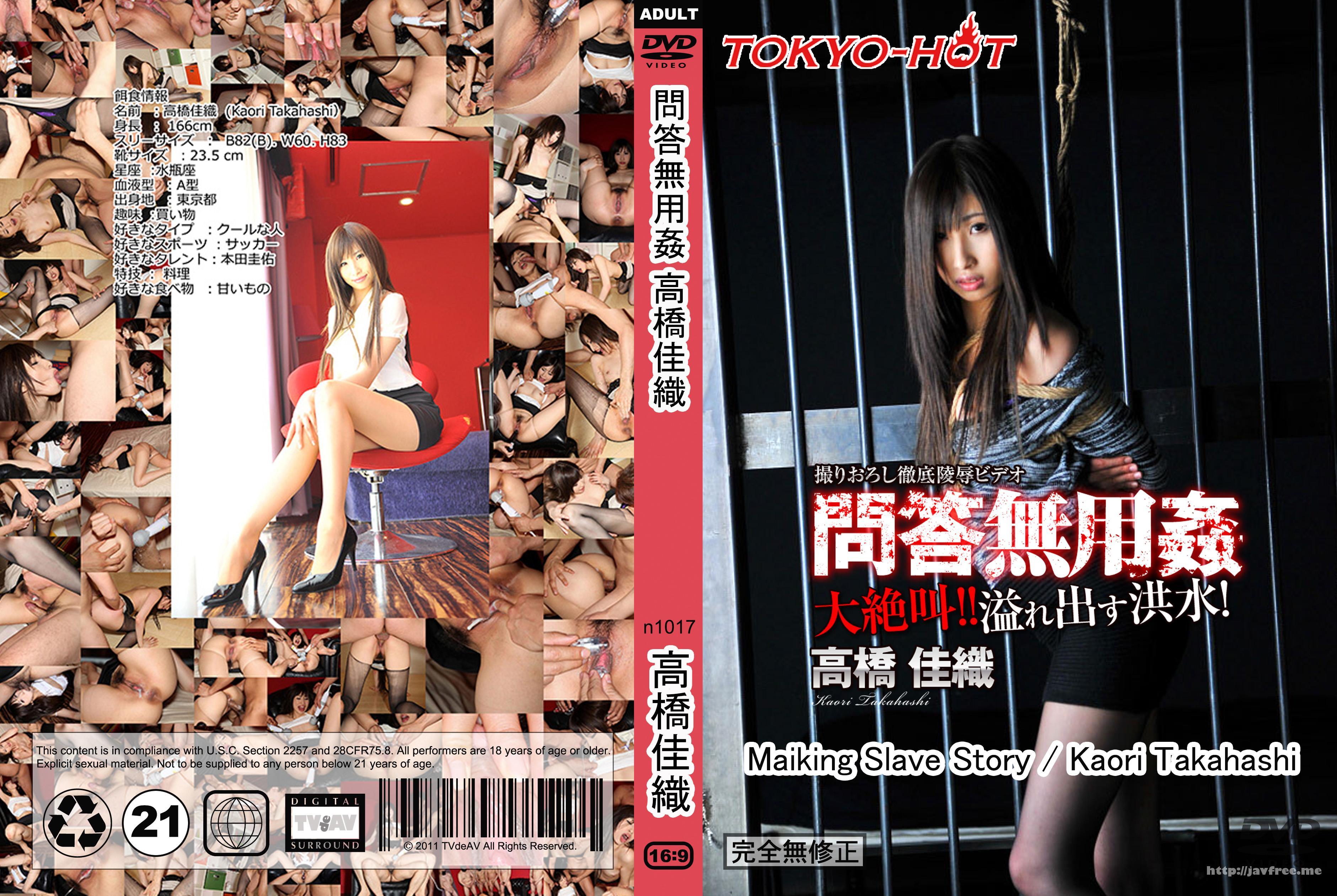 Tokyo Hot n1017 問答無用姦 高橋佳織 Tokyo Hot