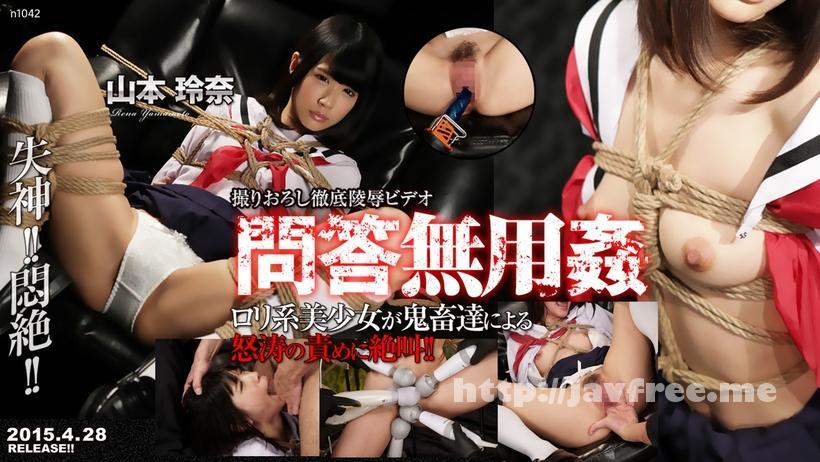 Tokyo Hot n1042 問答無用姦 山本玲奈 Tokyo Hot