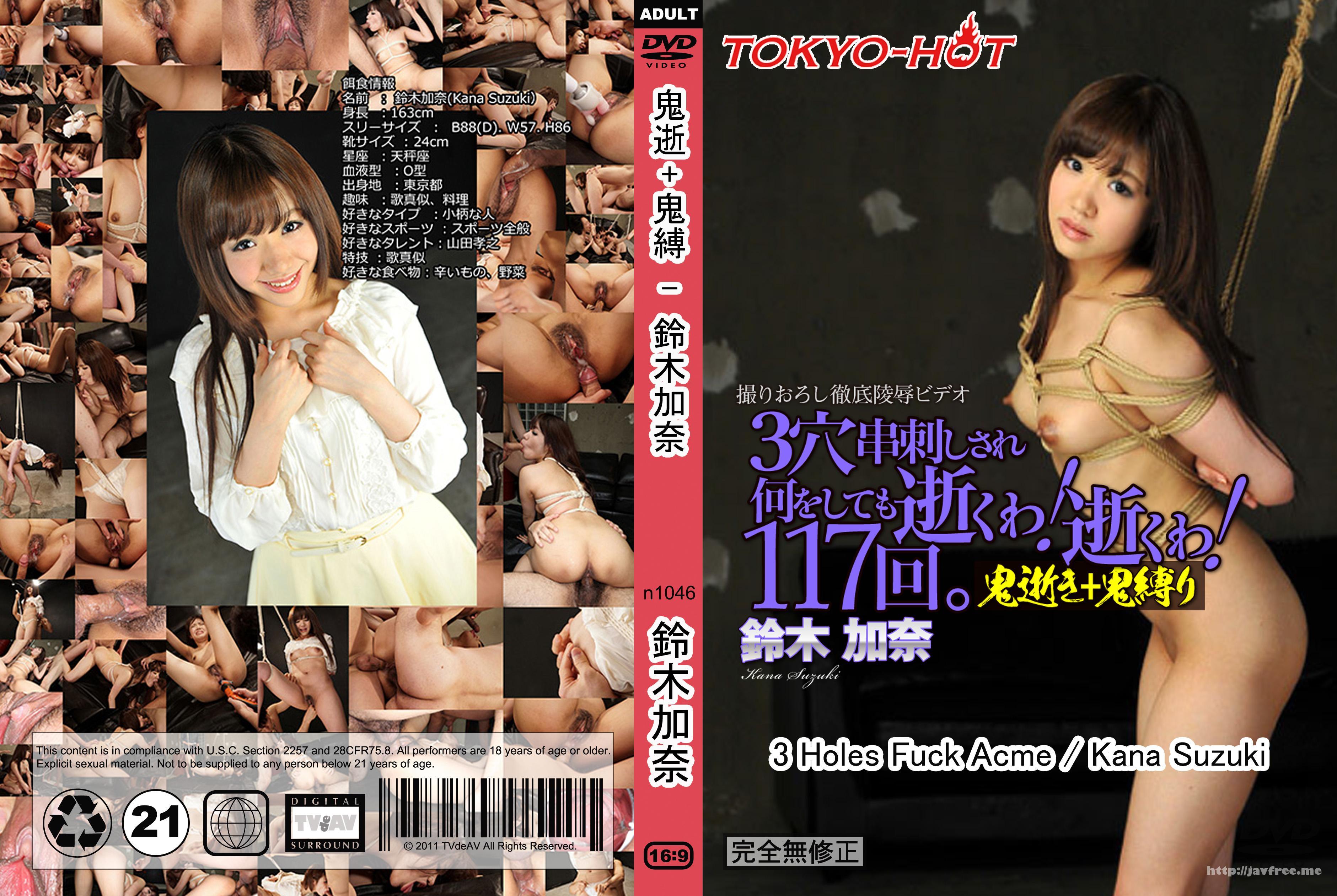 Tokyo Hot n1046 鬼逝+鬼縛 高橋まなみ Tokyo Hot