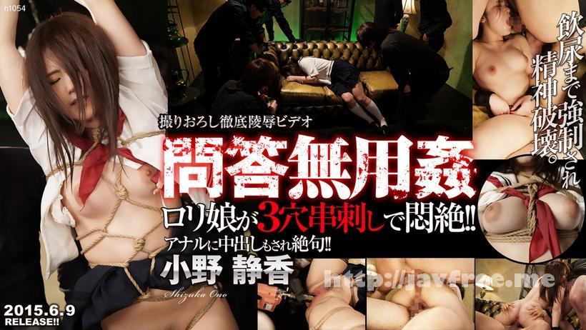 Tokyo Hot n1054 問答無用姦 小野静香 Tokyo Hot