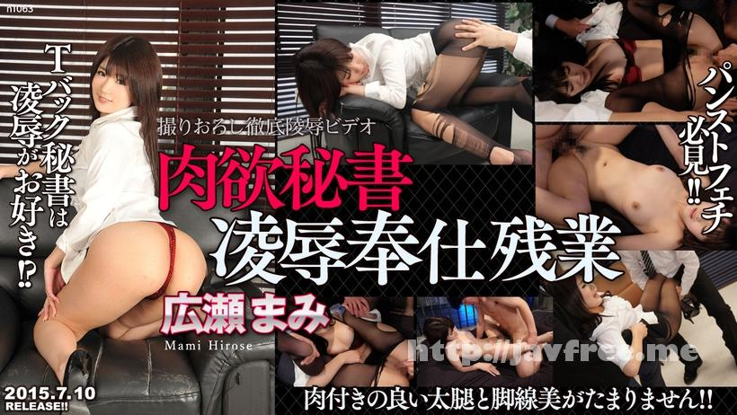 Tokyo Hot n1063 肉欲秘書凌辱奉仕残業 広瀬まみ Tokyo Hot