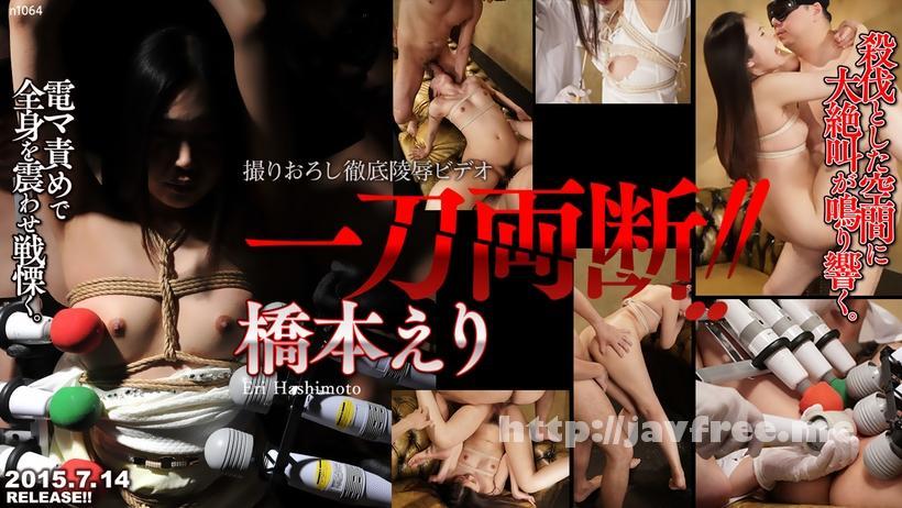 Tokyo Hot n1064 一刀両断 橋本えり Tokyo Hot