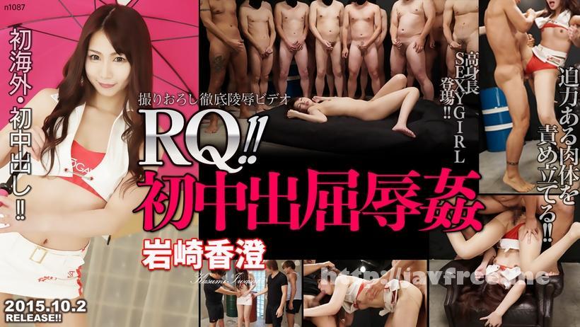Tokyo Hot n1087 RQ!! 岩崎香澄 Tokyo Hot