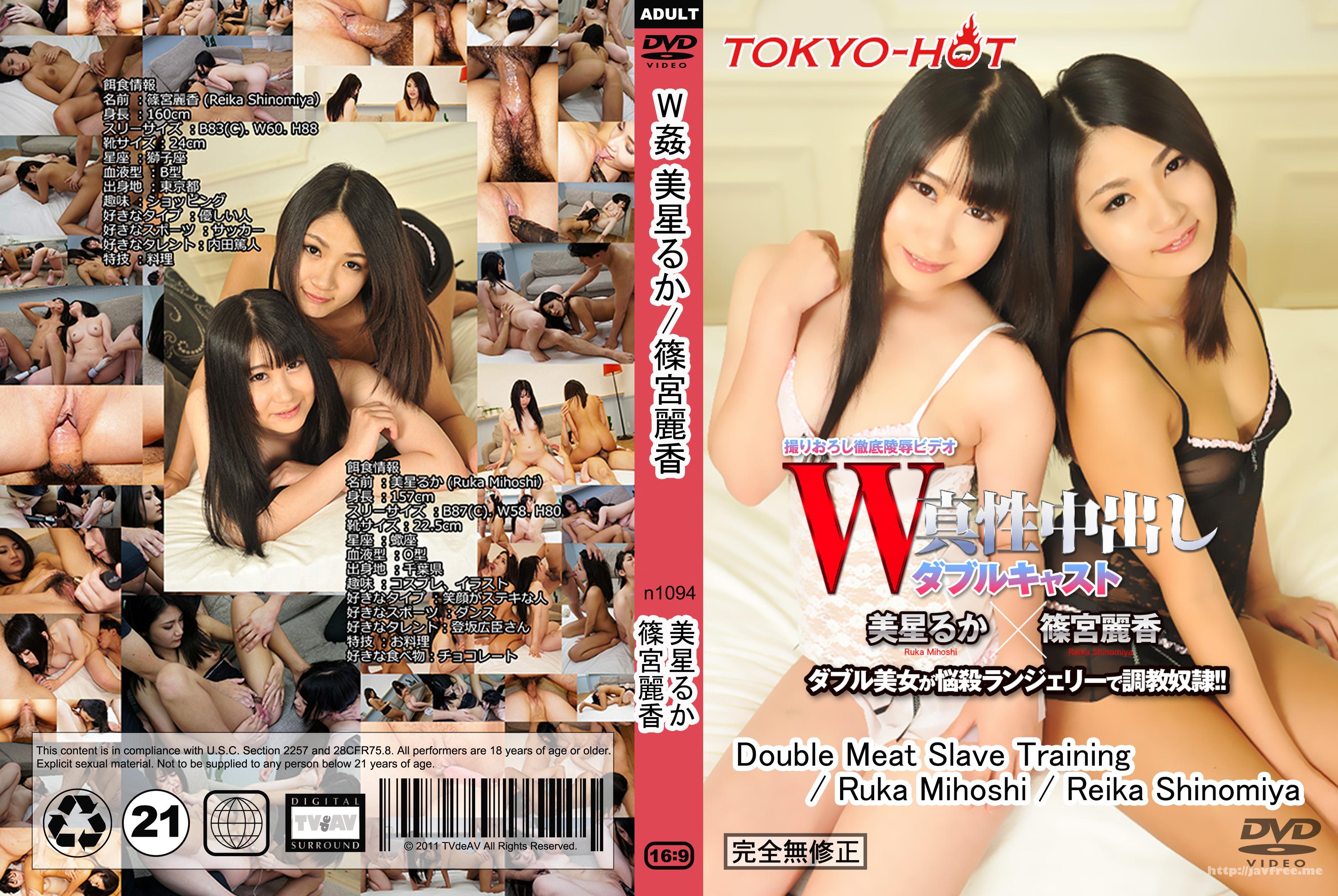 Tokyo Hot n1094 W姦 美星るか 篠宮麗香 Tokyo Hot