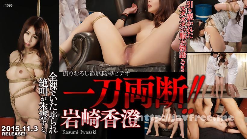 Tokyo Hot n1096 一刀両断 岩崎香澄 Tokyo Hot