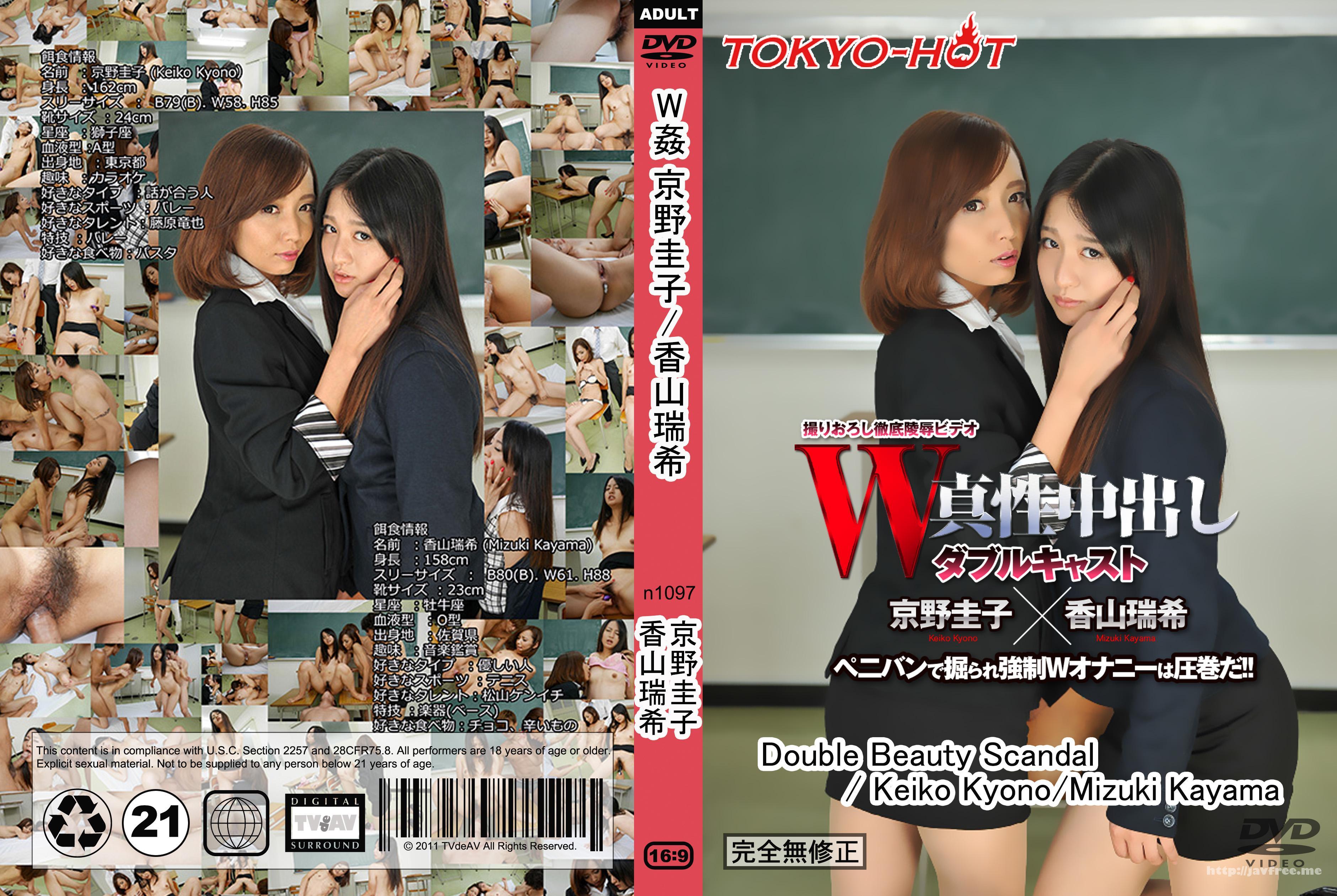Tokyo Hot n1097 W姦 香山瑞希 京野圭子 Tokyo Hot