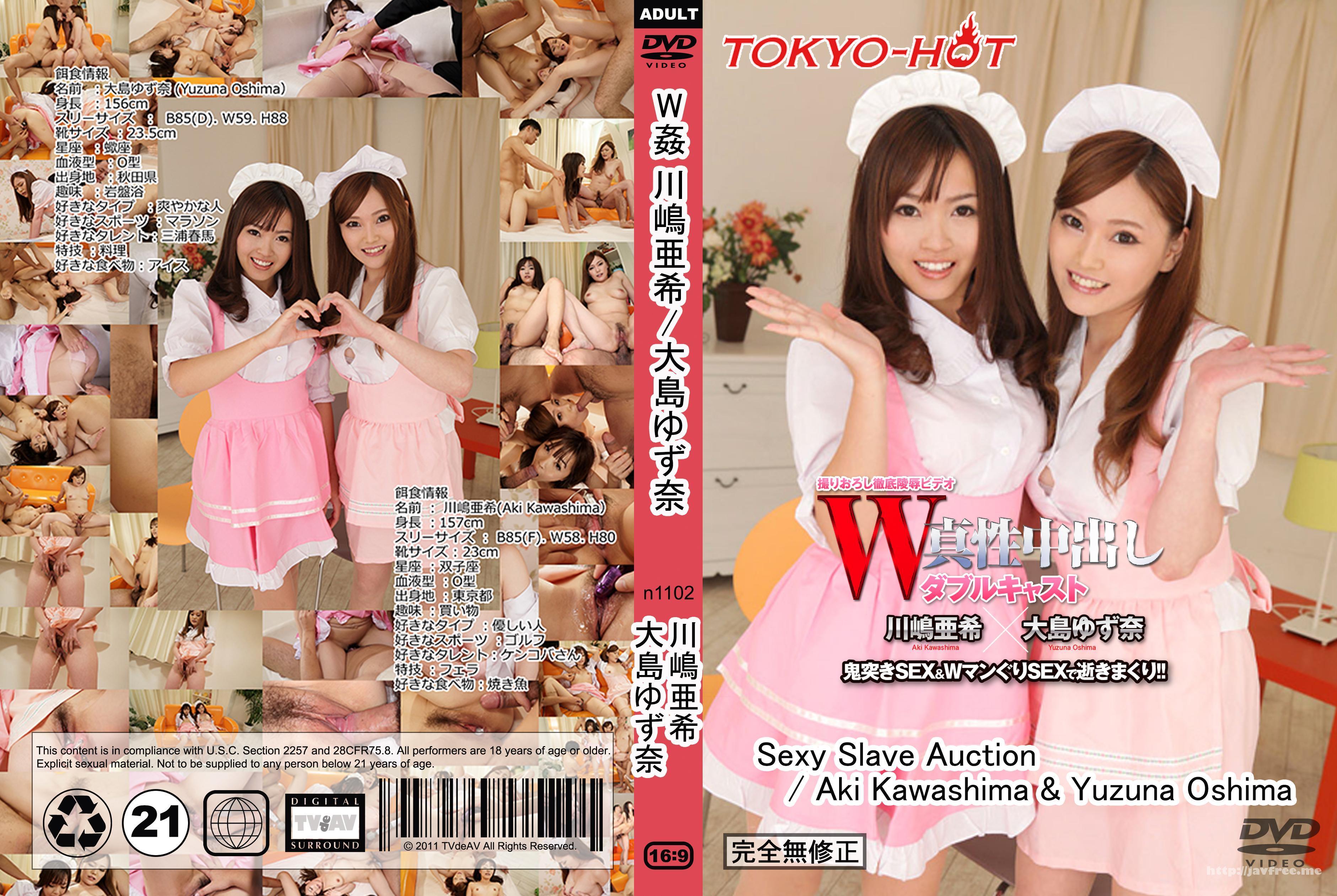 Tokyo Hot n1102 W姦 川嶋亜希 大島ゆず奈 Tokyo Hot
